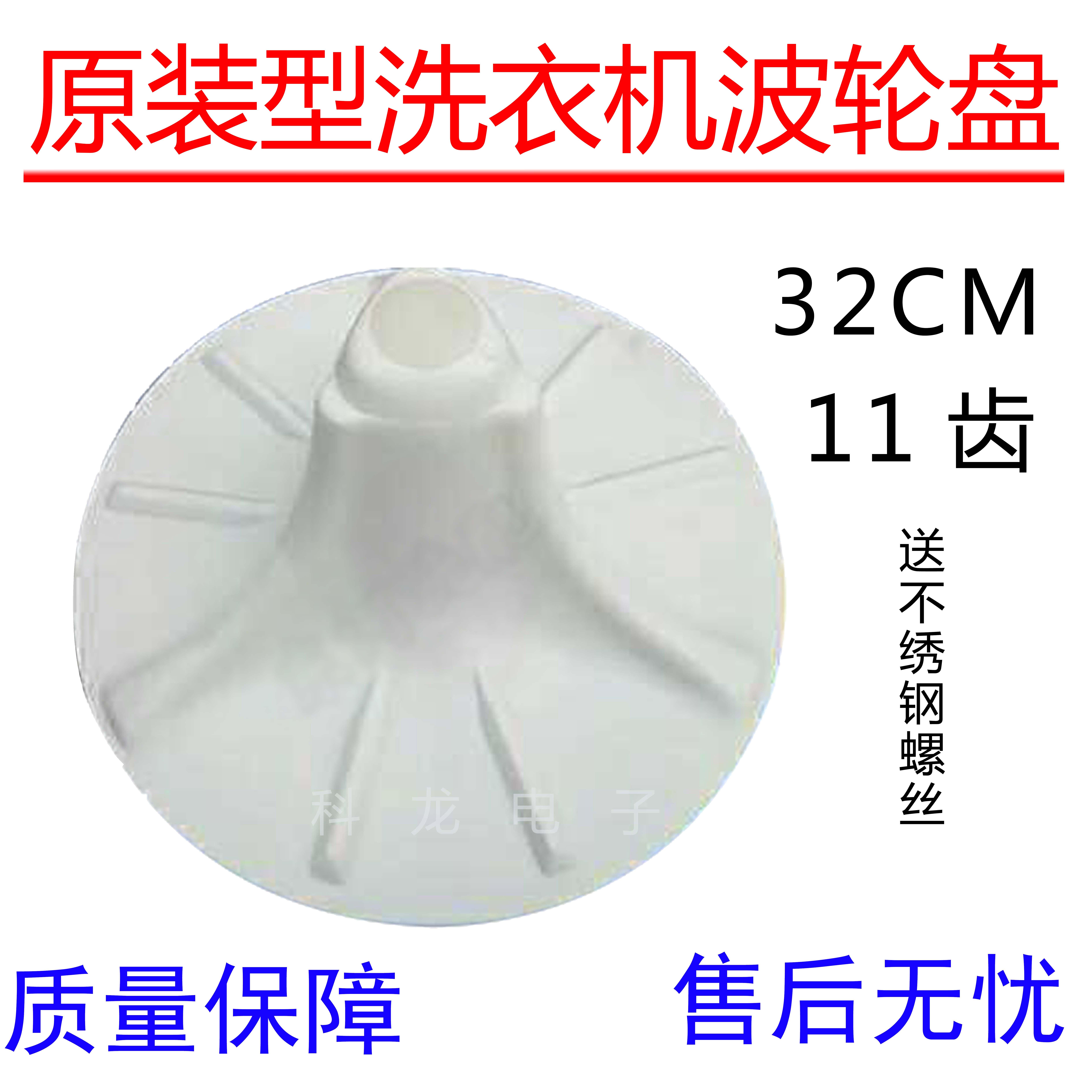 适用于新天洋洗衣机xpb35-15s波轮  直径32cm  11齿  水叶  转盘