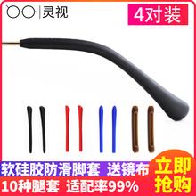 Очки набора стопы противоскользящая рукава силиконовые зеркало набор глазные аксессуары очки солнцезащитные очки тонкие круглые отверстие для лица очки для лица