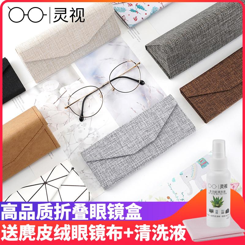 折叠眼镜盒男太阳镜盒韩国可爱学生墨镜盒女款简约小清新复古优雅