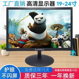 电脑显示器24寸全新高清19寸22寸20寸显示屏办公挂壁监控液晶屏幕