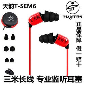 天韵sem6入耳式监听耳机 三米线声卡手机电脑直播通用重低音耳塞
