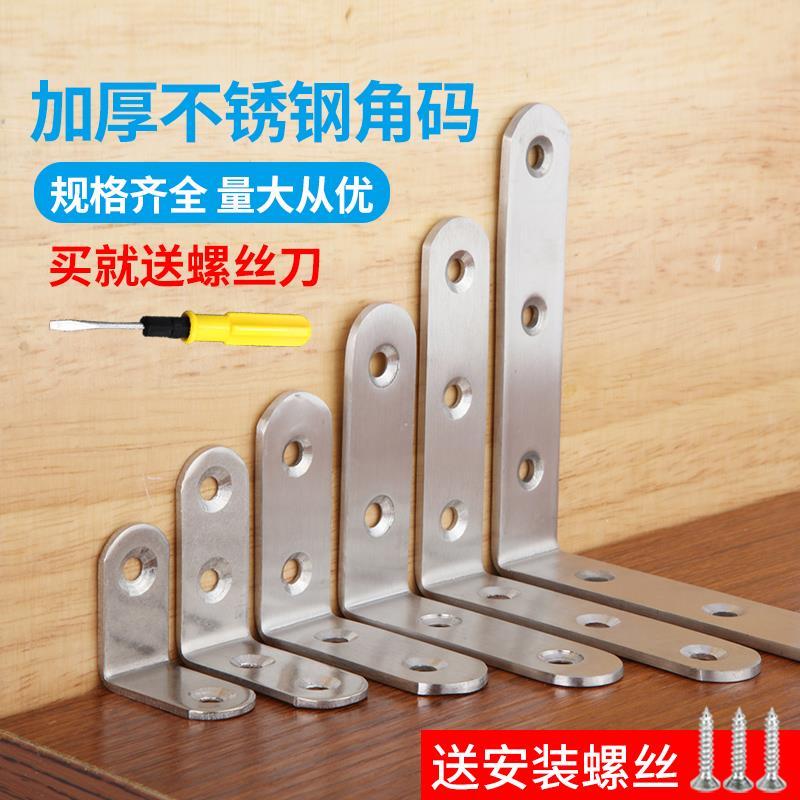 不锈钢三角铁支架固定四角铁带孔加厚万能组装多功能l型支架角马.