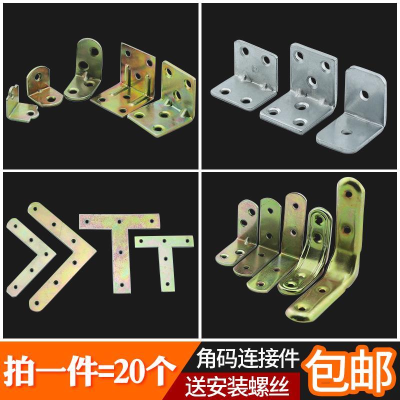 铁支架固定四角货架配件支架托角马固定三角铁七字角铁组装多功能