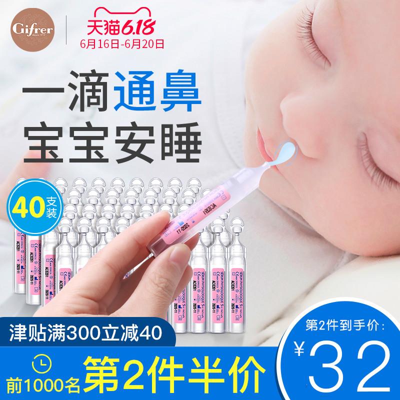法国gifrer肌肤蕾深海婴儿生理海盐水洗鼻塞通鼻神器宝宝滴吸鼻器