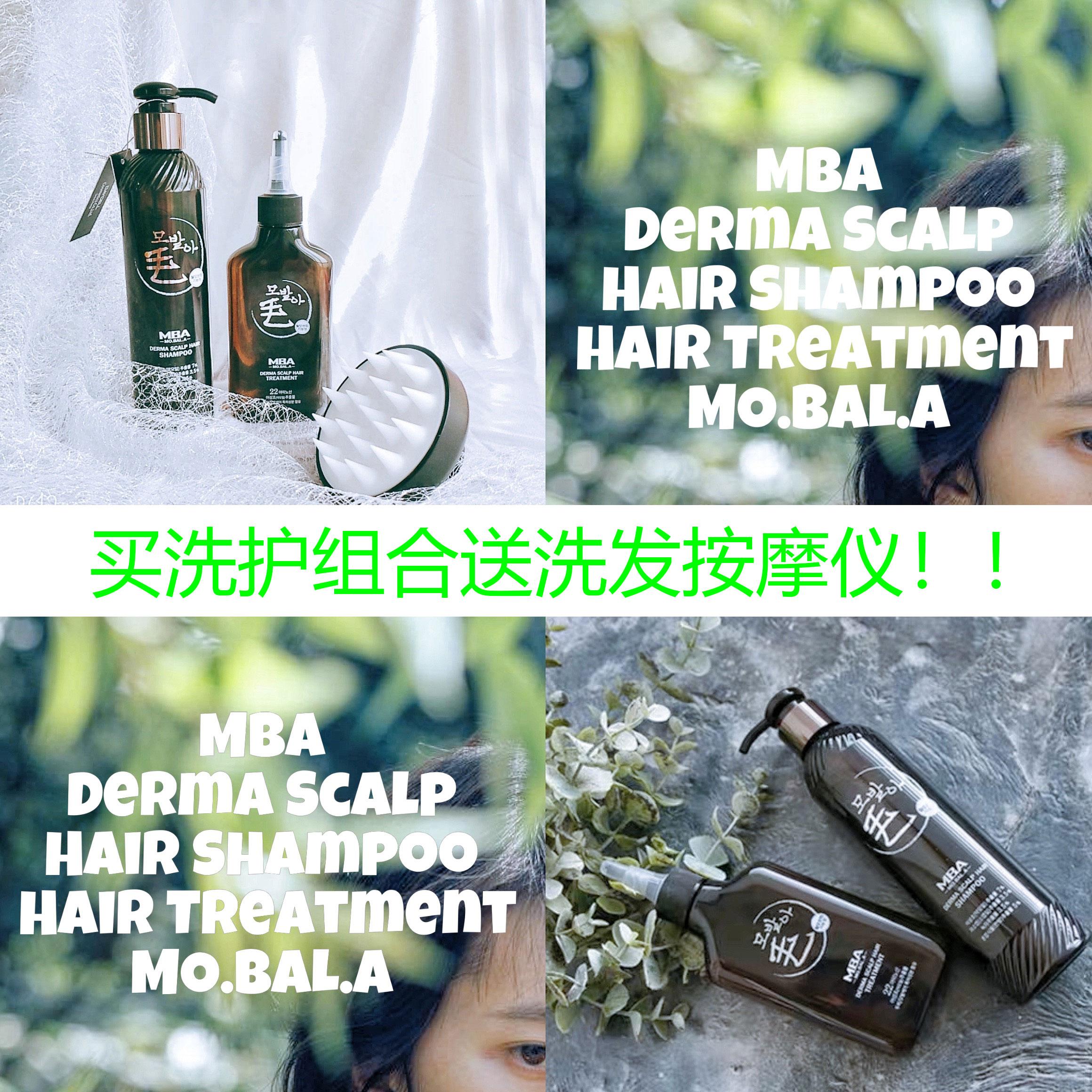 肉酱商店韩国MBA防脱发洗护套装洗发水护发素清洁滋养头皮养护