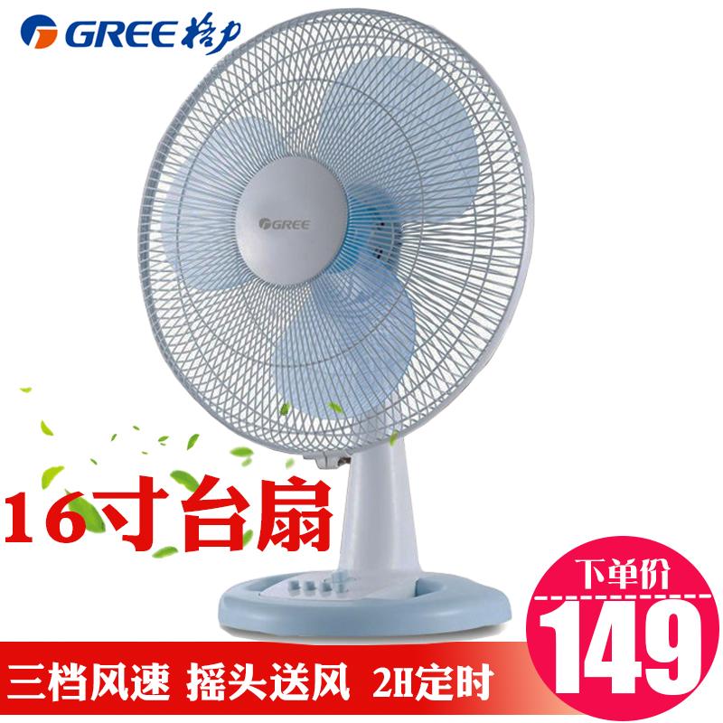 格力电风扇16寸台扇家用学生风扇台式 静音定时摇头大风量大台扇