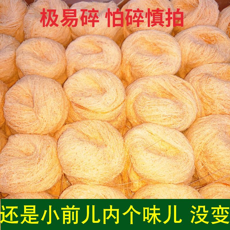 老北京正宗黄豆蟠桃龙须酥唐山特产传统怀旧零食老式点心250克*2