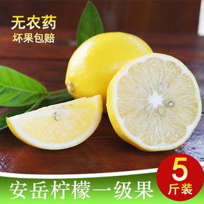 黄柠檬新鲜国产四川安岳黄柠檬5斤一级大果包邮皮薄多汁酸爽香青