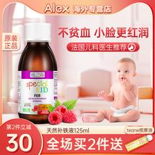 法国艾瑞可婴儿宝宝补铁滴剂儿童补铁剂婴幼儿钙铁锌营养口服液