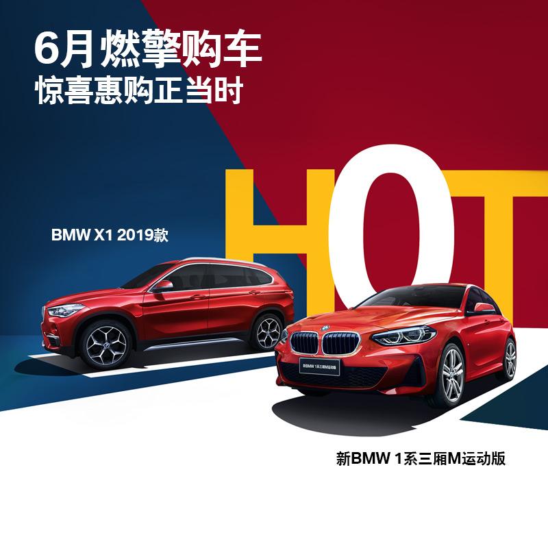 宝马/BMW官方旗舰店  1元试驾享好礼