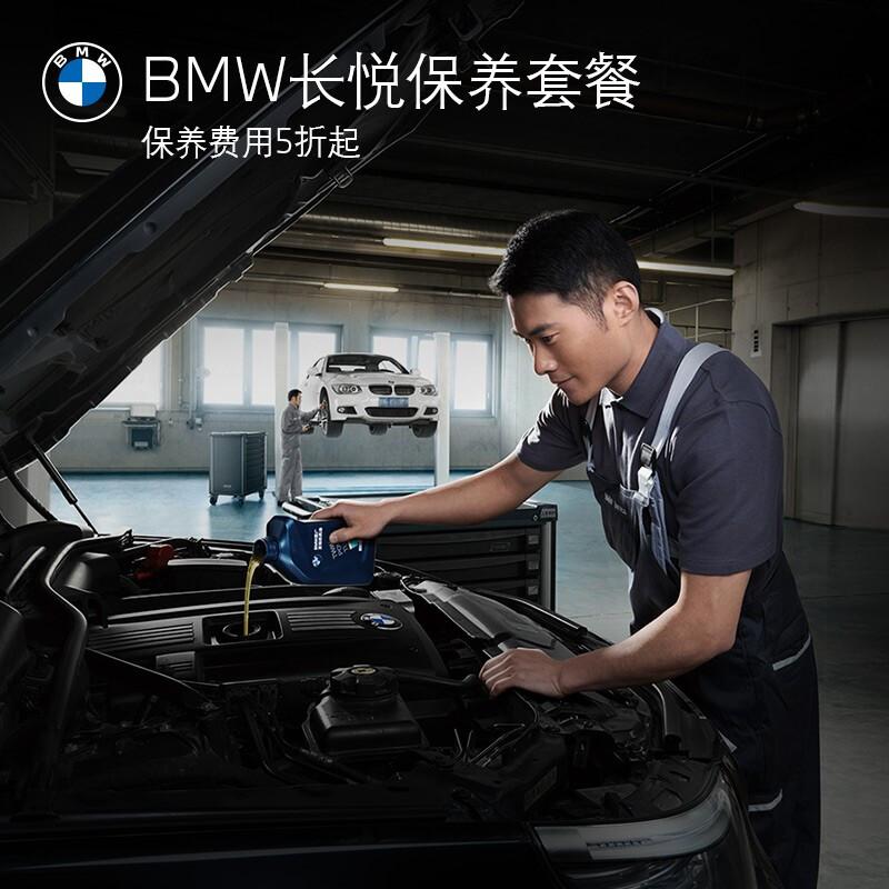 宝马/BMW官方旗舰店  5年/10万公里BMW长悦保养套餐