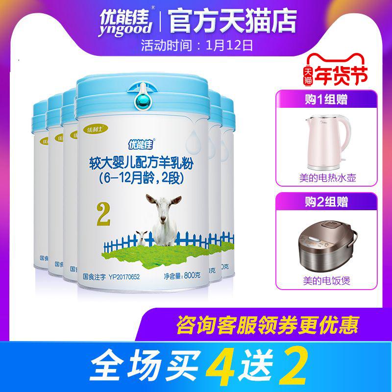优能佳羊奶粉2段800g 6-12个月较大婴儿羊奶【官方正品】带防伪码
