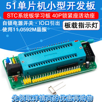 51 Single chip microcomputer small system Board Development Board Learning Board Experimental Board 40P locking seat belt active seat electronic module