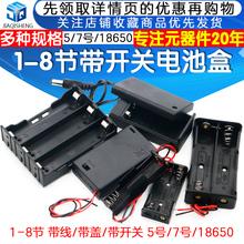 电池盒五5号七7号18650带开关带盖电池座子1节2节3/4/5/6/8节9V