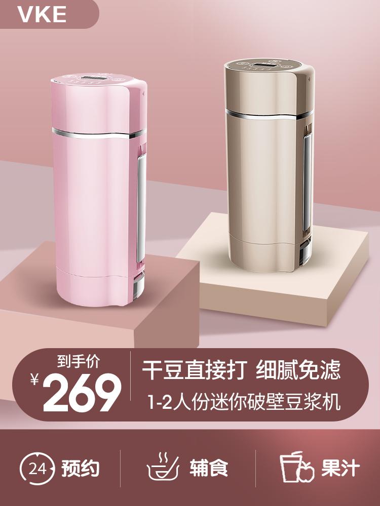 VKEミニ豆乳機携帯型魔食カップ無料煮小型全自動破壁無料濾過加熱1-2人