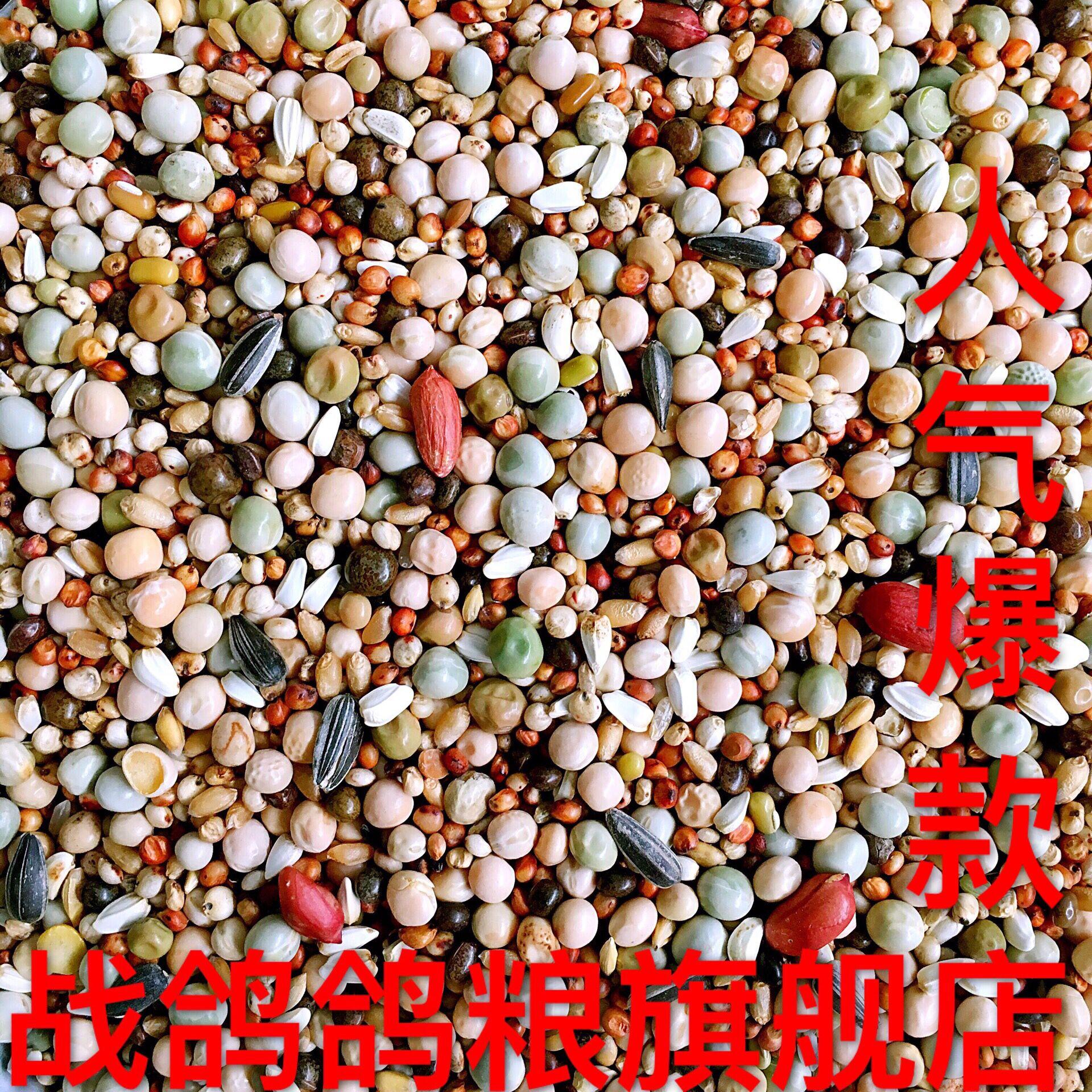 Война голубь голубь зерна A уровень молодой голубь зерна нет кукуруза голубь зерна письмо голубь подача материал 50 кг загрузить доставка до шанхая, провинций чжэцзян, цзянсу и аньхой включена в стоимость