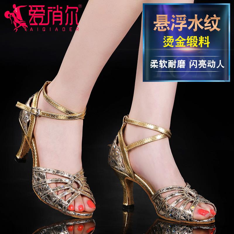 爱俏尔拉丁舞鞋女成人中跟软底舞蹈鞋春夏广场交谊舞凉鞋跳舞鞋