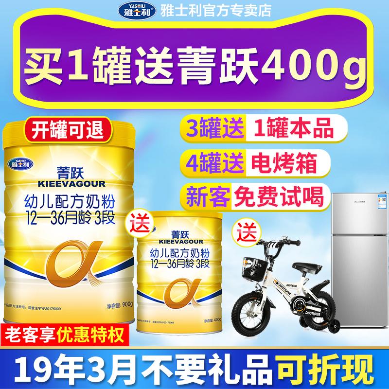 原装进口】雅士利奶粉 菁跃3段900g罐装1-3岁婴幼儿配方奶粉三段