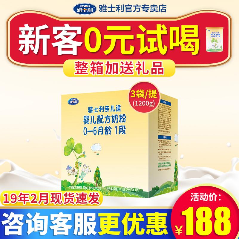 【新品】雅士利亲儿适1段0-6月1200g三联盒婴儿配方奶粉opo益生元