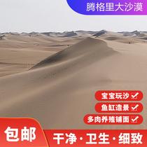 騰格里沙漠細沙魚缸風景沙寶寶玩具沙黃沙裝修沙種植散沙5斤包郵