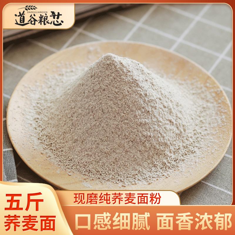 荞麦面粉五斤荞麦面农家荞面特产荞麦粉荞面粉乔麦饸饹面粉