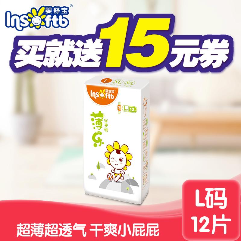 婴舒宝薄乐拉拉裤L码12片申请试用装超薄透气男女婴儿宝宝尿不湿