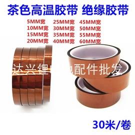 聚酰亚胺胶带 KAPTON 耐高温胶带 金手指胶带 茶色胶带 工业胶带