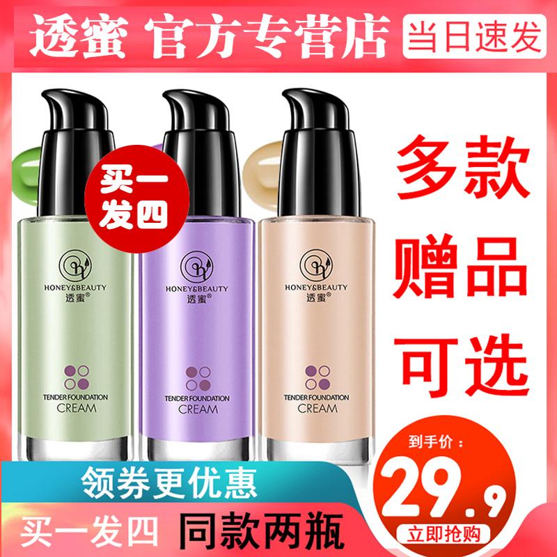 Moisturizing cream, moisturizing, makeup, moisturizing, sunscreen and sunscreen three plus one flagship store official
