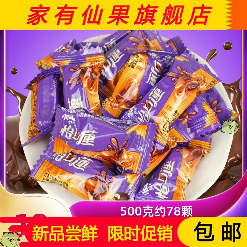 怡口莲巧克力味夹心太妃糖混合口味500g散装榛仁牛奶喜糖果零