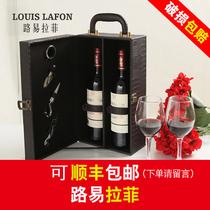 支禮盒裝正品中秋送禮2路易拉菲干紅葡萄酒法國原瓶原裝進口紅酒