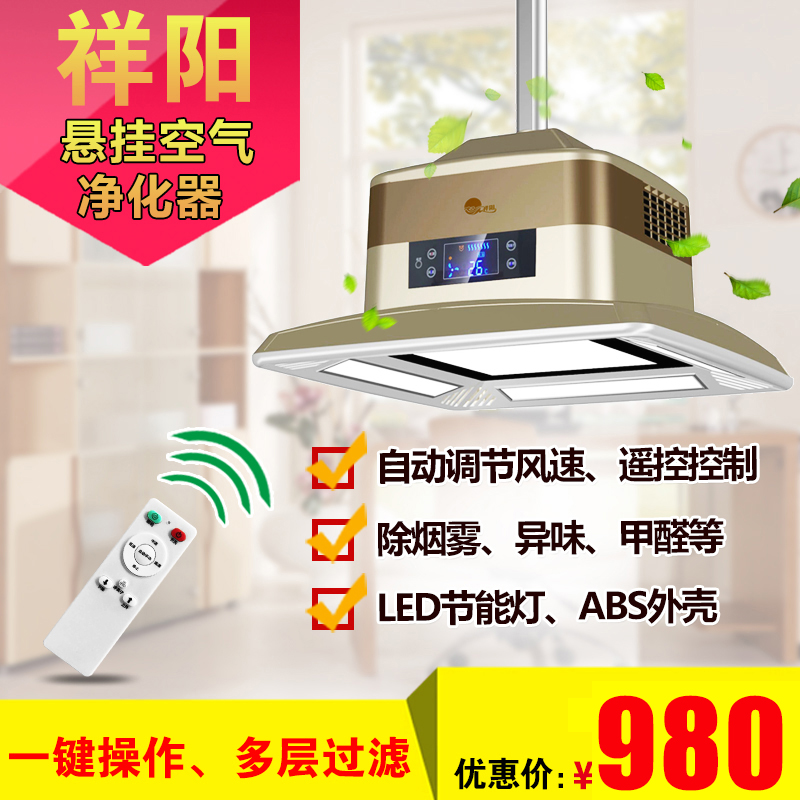 Xiangyang air purifier household chess and card room Internet bar removing formaldehyde haze PM2.5 smoking treasure mahjong Chandelier