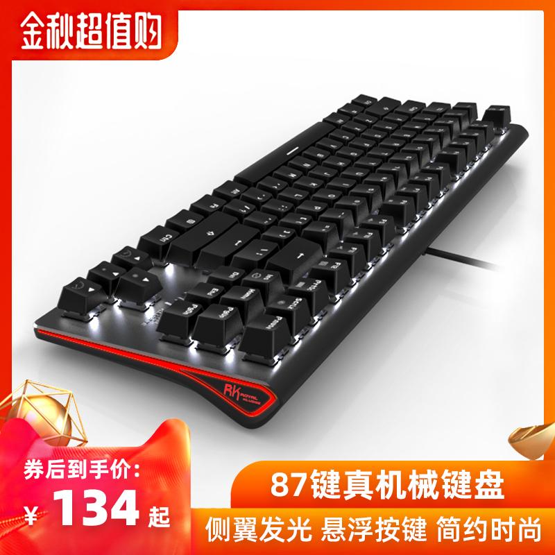 12月03日最新优惠G87樱桃轴87键机械键盘Cherry轴黑轴青轴茶轴红轴游戏背光键盘笔记本台式电