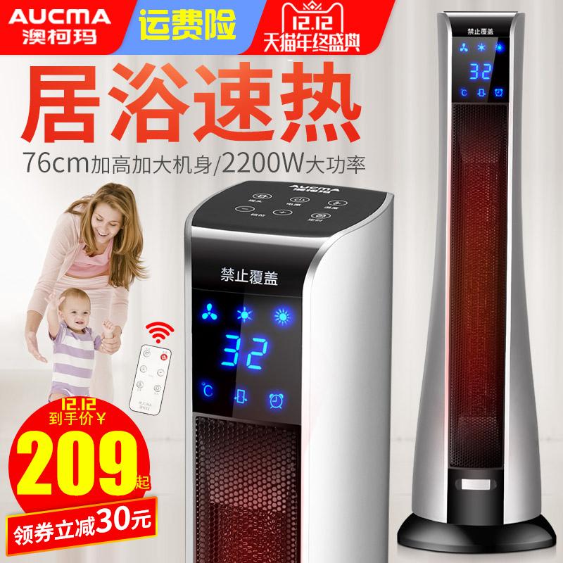 澳柯玛取暖器家用立式省电暖风机节能电暖气居浴室速热电暖器热风