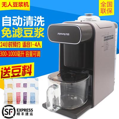 Joyoung/九阳 DJ10R-K1无人豆浆机破壁机自动清洗新款咖啡机家用