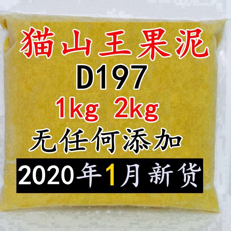 大马农夫马来西亚新鲜猫山王D197果泥冷冻榴莲肉泥1kg2kg顺丰包邮图片