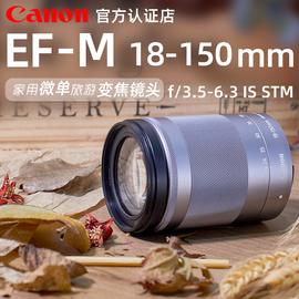 佳能18-150mm旅游变焦微单镜头18-150一镜走天下M3 M6 M50 M5 M100大变焦镜头图片