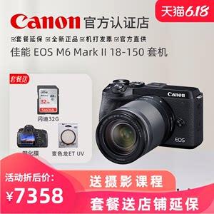 佳能EOS M6 Mark II 套机18-150 旅游家用Vlog微单相机M6 II 二代