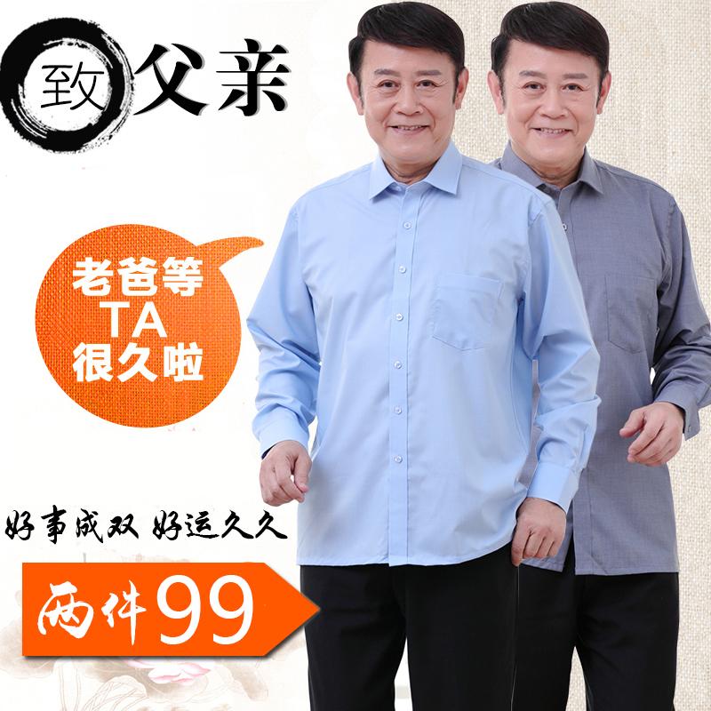 秋季爸爸装中年男士长袖衬衫老年人宽松衬衣薄款老人爷爷平摆上衣
