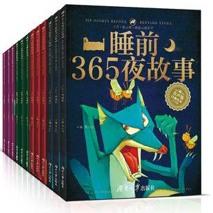 全套12册 365夜亲子阅读童话带拼音的儿童睡前故事书大全0-3-4一5-6岁宝宝启蒙幼儿园小孩大班读物婴儿早教绘本益智图书籍二十分钟
