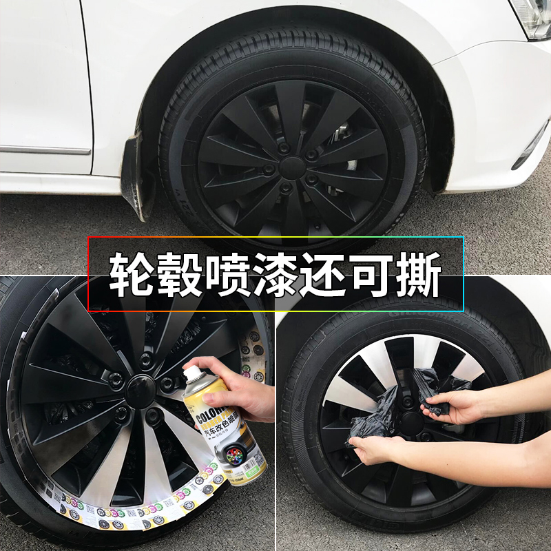 汽车轮毂喷膜全车轮胎钢圈轮毂改色轮毂自喷漆手撕可撕喷漆不永久