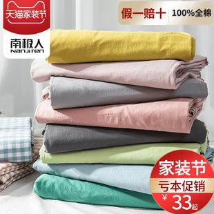 南极人水洗棉床单单件纯色风全棉纯棉学生宿舍单人床被单被罩双人品牌