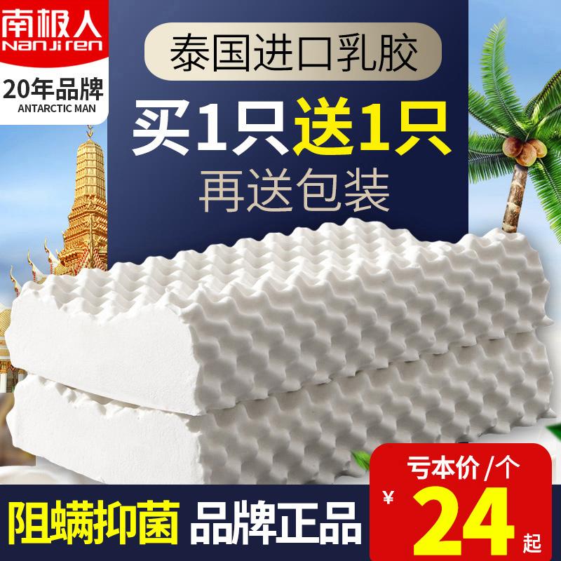 南极人一对装泰国乳胶枕头双人天然橡胶护颈椎枕家用单人记忆枕芯图片