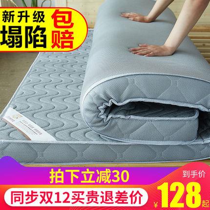 南极人加厚床垫1.8m1.5米记忆海绵褥子1.2学生宿舍榻榻米床褥垫子