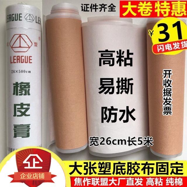 包邮联盟胶布橡皮膏透气大卷纯棉布超粘防水压敏修脚固定肤色五米30.8元