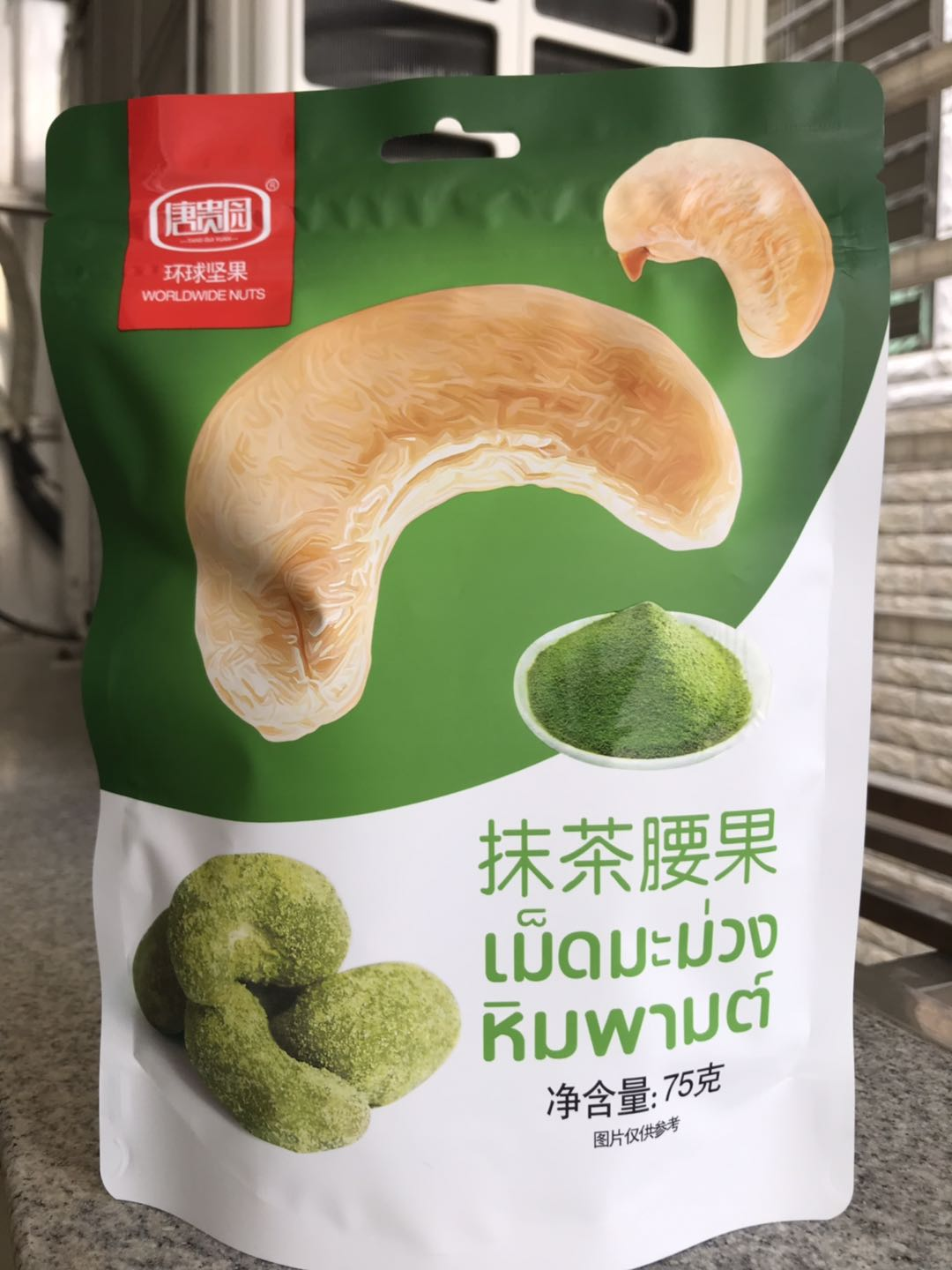 Tangguiyuan durian Matcha spicy roasted cashew nuts 75g pregnant women snacks nuts independent small package office snacks