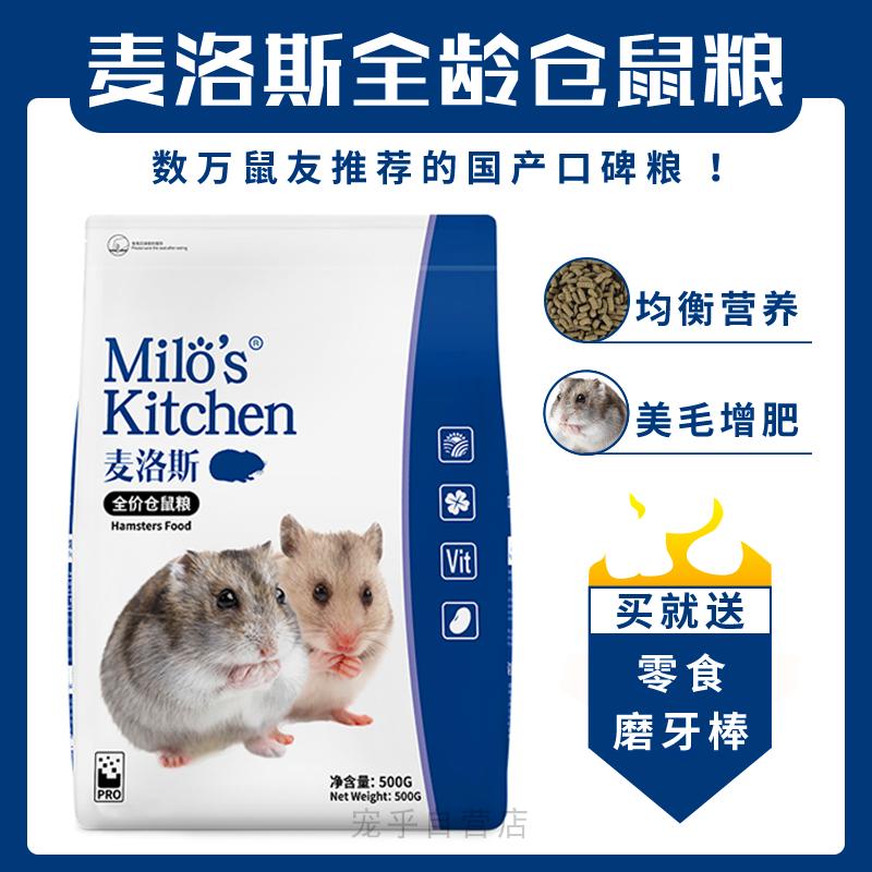 [宠乎自营店饲料,零食]三合一麦洛斯仓鼠粮膨化高纤维美毛仓鼠yabo228851件仅售35元