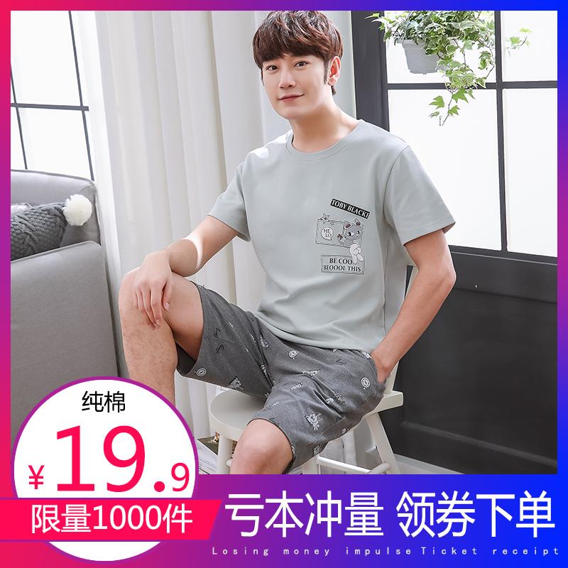 男士睡衣夏季薄款纯棉睡衣男春秋短袖短裤全棉休闲卡通家居服套装