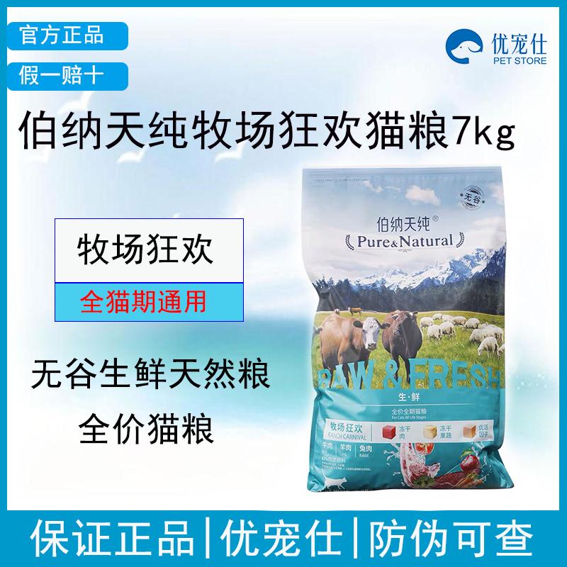 伯纳天纯猫粮生鲜系列牧场狂欢7kg全价全猫期通用型天然冻干猫粮
