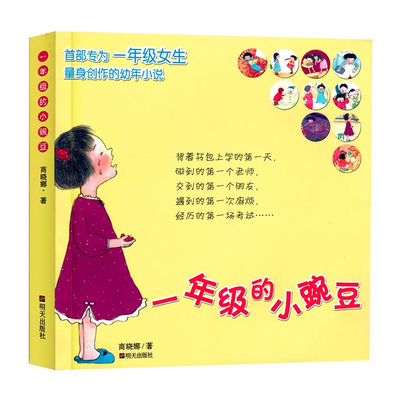 商晓娜一年级的小豌豆注音版小学一年级课外书带拼音女生版故事书女孩喜欢的童话故事小学生课外阅读书籍1-3年级二三年级读物正版