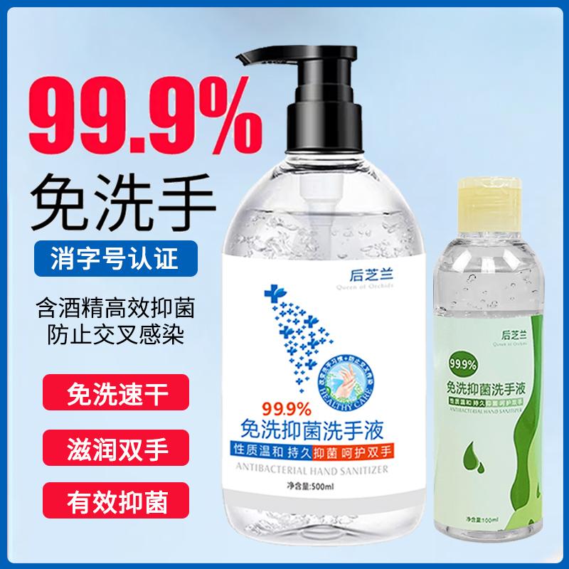 Alcohol free disinfectant gel hand washing liquid 500ml